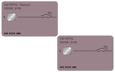 KB국민 탄탄대로 온리유/온리유티타늄카드(신용)