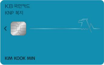 KB국민 KNP 복지카드