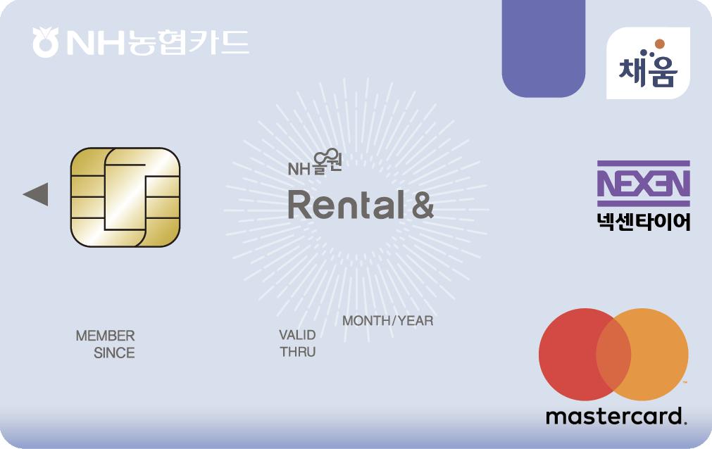 NH올원 Rental&넥센타이어 카드(신용)