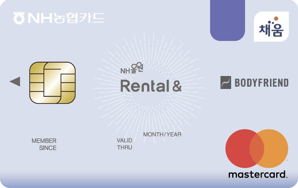 NH올원 Rental&바디프랜드 카드(신용)