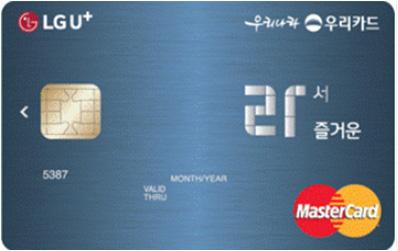 LG U+ 라서즐거운 카드