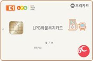BC카드 E1 LPG 화물복지 우리카드