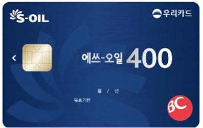 BC카드 에쓰오일 400 우리카드