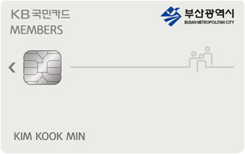 KB국민 members카드 부산광역시 선택적복지(신용)