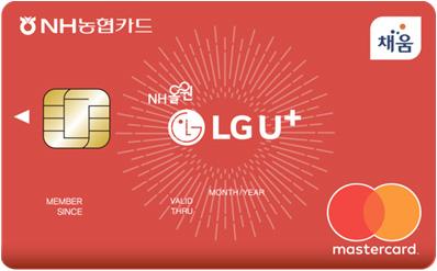 NH올원 LG U+카드