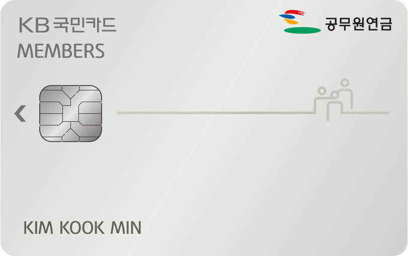 KB국민 members카드(공무원연금)