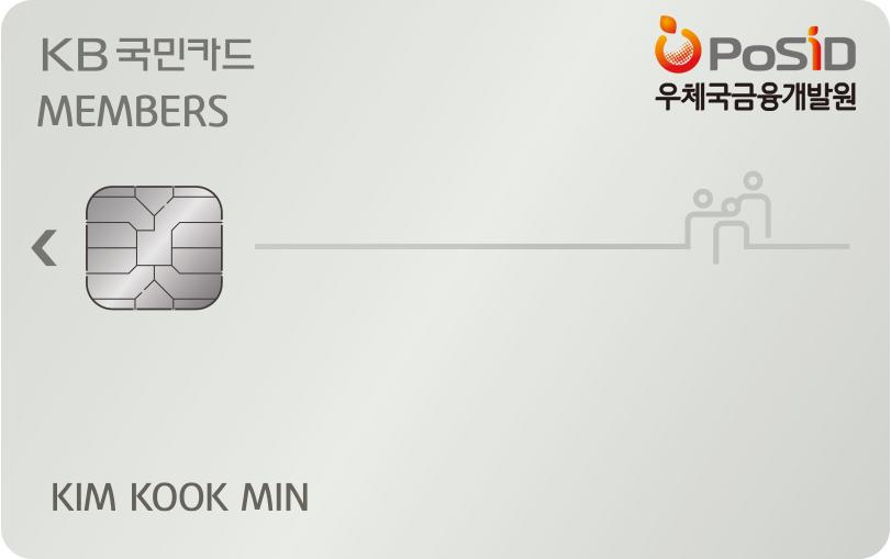 KB국민 members카드(우체국금융개발원)