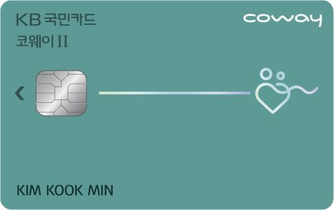 KB국민 코웨이 Ⅱ 카드