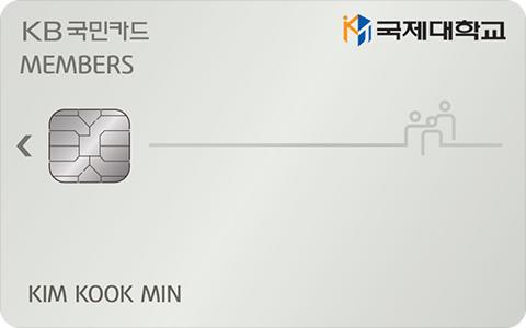 KB국민 members카드(국제대학교)