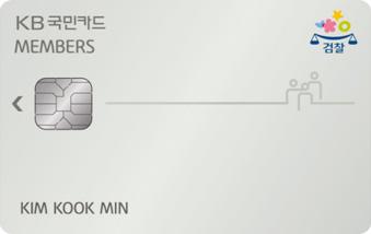 KB국민 members카드(검찰가족복지회)