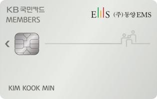 KB국민 members카드(동양 EMS)