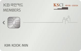 KB국민 members카드(KS 신용정보)