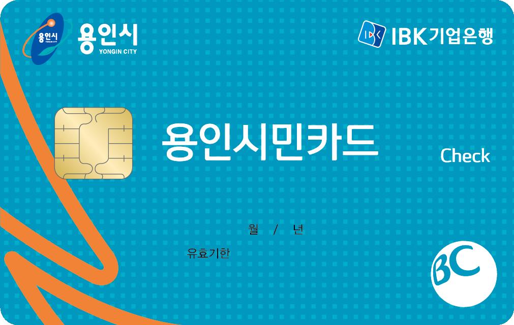 *용인시민카드(IBK기업,체크)