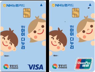 농협 NEW 경남 아이다누리카드(신용)