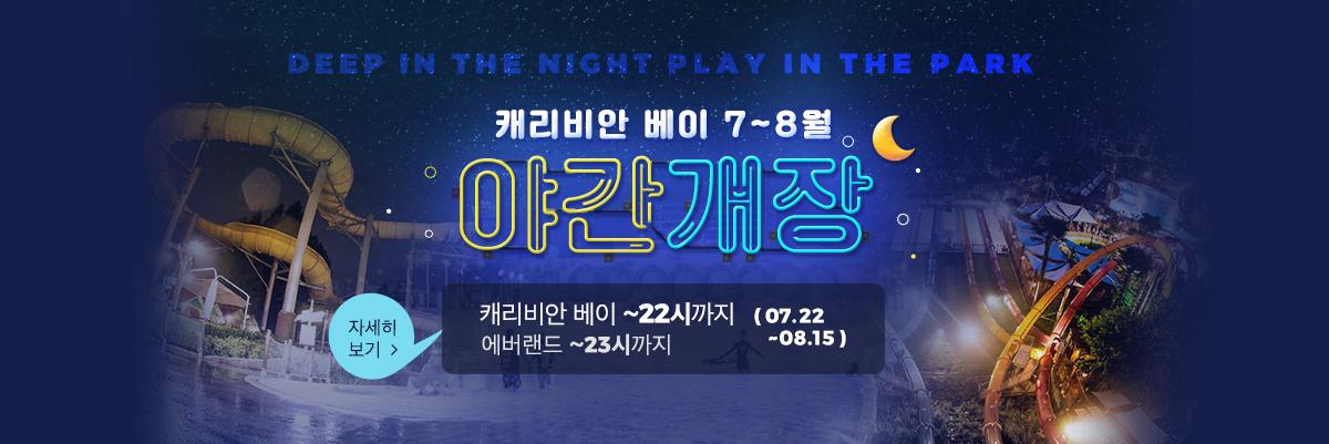 캐리비안 베이 7~8월 야간개장