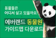 에버랜드 동물원 가이드맵 다운로드