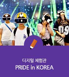디지털 체험관 PRIDE in KOREA