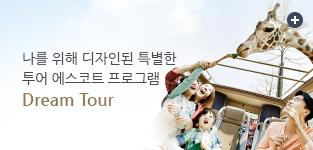 아기동물과 함께하는 환상적인 하루 Dream Tour