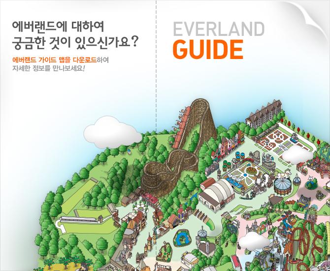 에버랜드에 대하여 궁금한 것이 있으신가요? 에버랜드 가이드 맵을 다운로드하여 자세한 정보를 만나보세요!