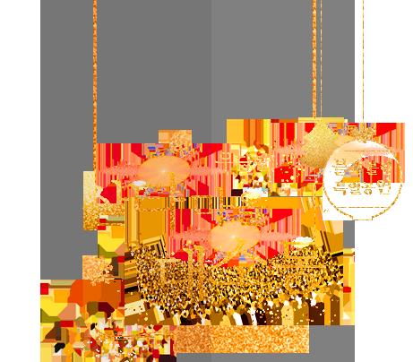블링 블링 특별공연 - 우당탕! 산타마을 대소동