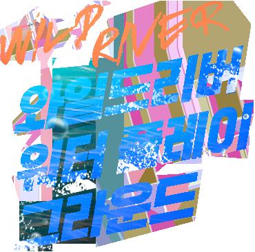 와일드 리버 워터 플레이 그라운드