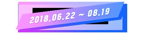 2018.06.22 ~ 08.19
