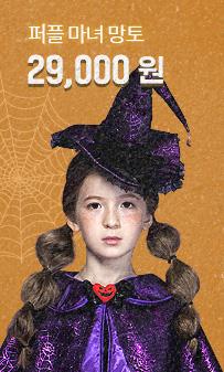 퍼플 마녀 망토 29,000원