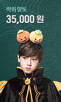 박쥐 망토 35,000원