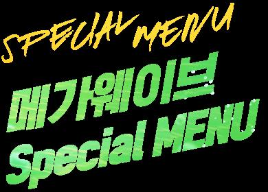 메가웨이브 Special MENU