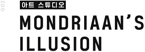 아트 스튜디오 - Mondriaan's Illusion