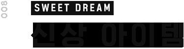 SWEET DREAM - 신상 아이템