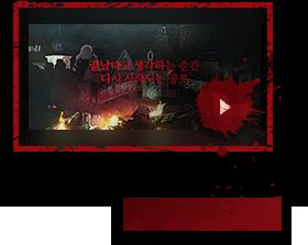 블러드시티 동영상