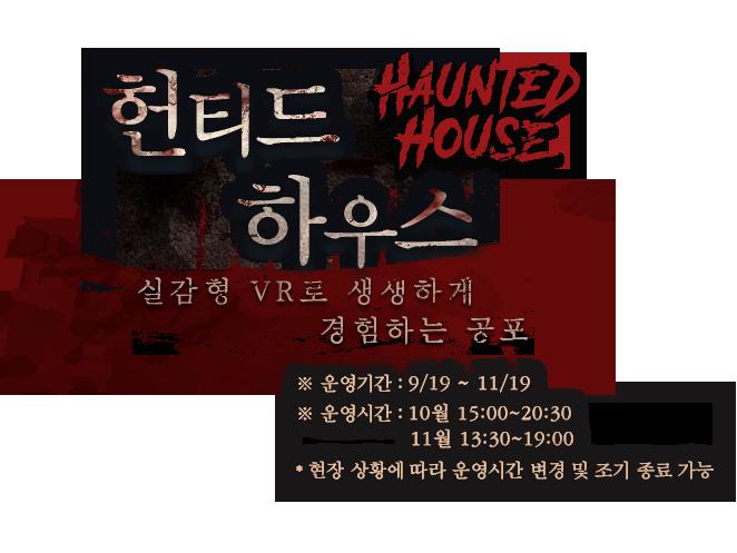 하운티드 하우스 끔찍한 공포가 가득한 집