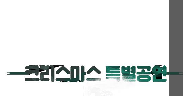 크리스마스 엔터테인먼트 주간 특별공연